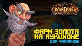 Голдфарм на Аукционе! Отличный Способ в World of Warcraft