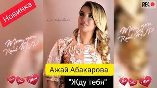 """Супер_Хит_2019"" Ажай Абакарова ""Жду тебя"""