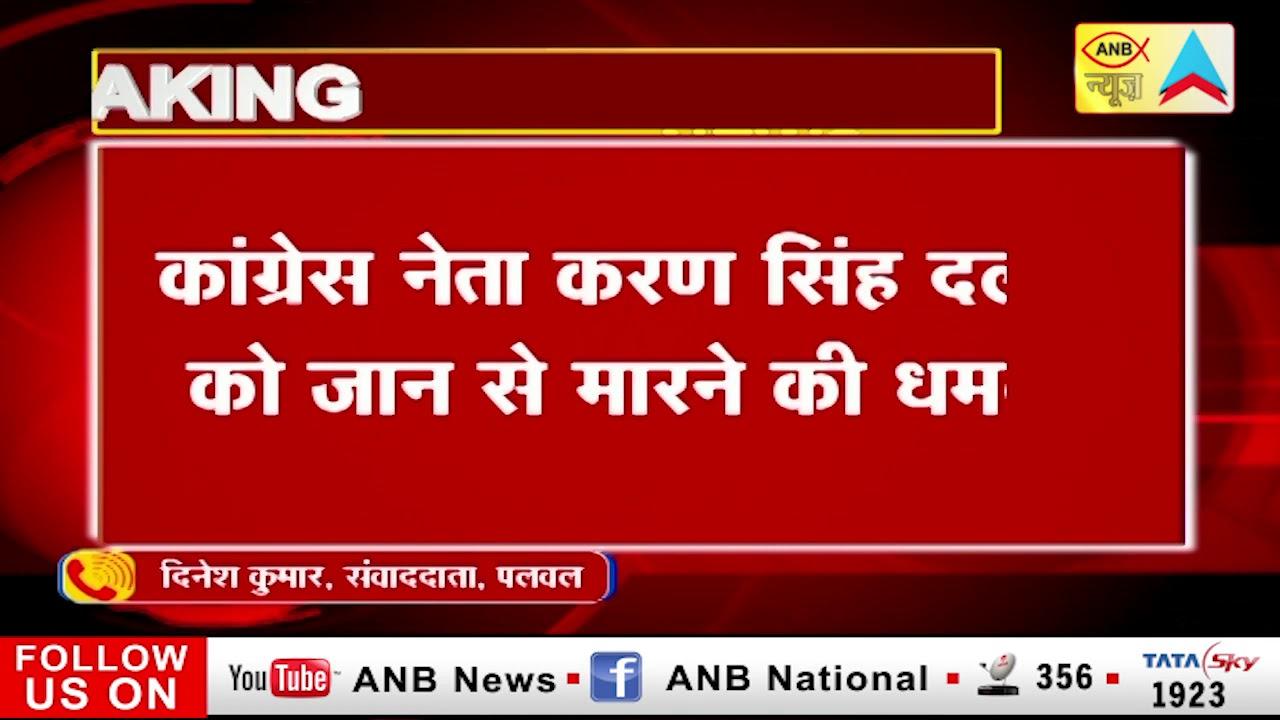 कांग्रेस नेता करण सिंह दलाल को मिली जान से मारने की धमकी | ANB NEWS