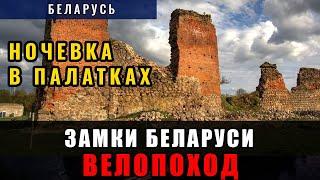 Велопоход по замкам Беларуси 2016