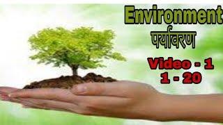 Environment ( पर्यावरण ) Video - 1
