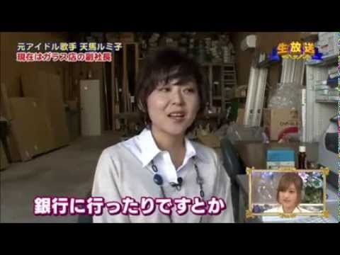 RUMIKO硝子店 ~天馬ルミ子さん~