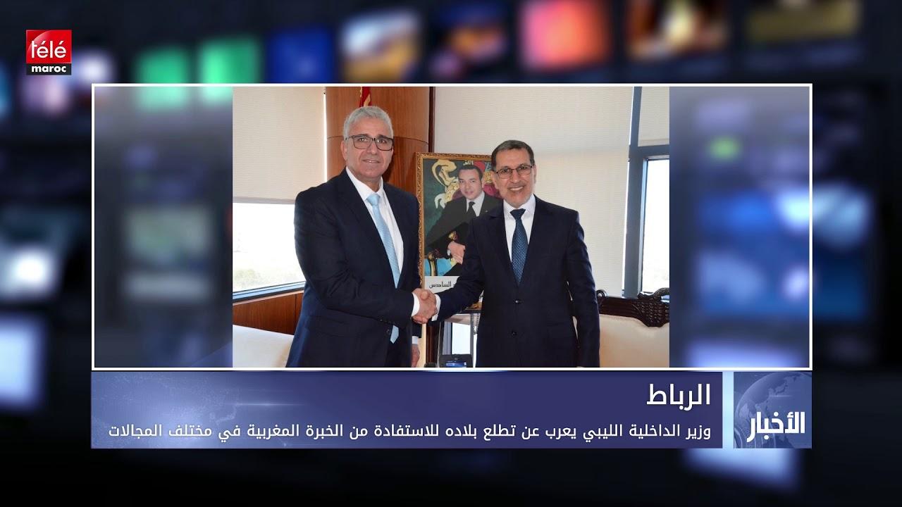 9fa667b71 وزير الداخلية الليبي يعرب عن تطلع بلاده للاستفادة من الخبرة المغربية في  مختلف المجالات - تيلي ماروك