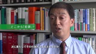 刑事法 小名木 明宏 先生(北海道大学法学部)