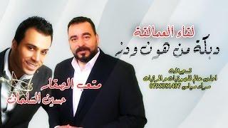متعب الصقار و حسين السلمان ( لقاء العمالقة ) دبكة من هون ودز على اليرغول