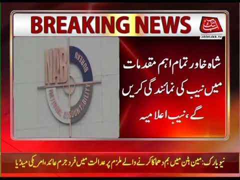 Justice (retd) Shah Khawar Appointed NAB's Special Prosecutor