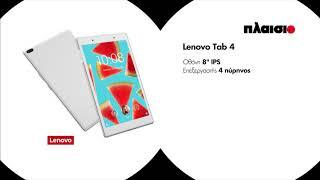 Lenovo Laptop & Tablet σε τιμές SALE!