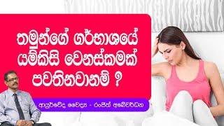 තමුන්ගේ ශරීරයේ යම්කිසි වෙනස්කමක් පවතිනවානම් වෛද්යවරයෙකුට යොමුවෙන්න|Piyum Vila|10-10-2019|Siyatha TV Thumbnail