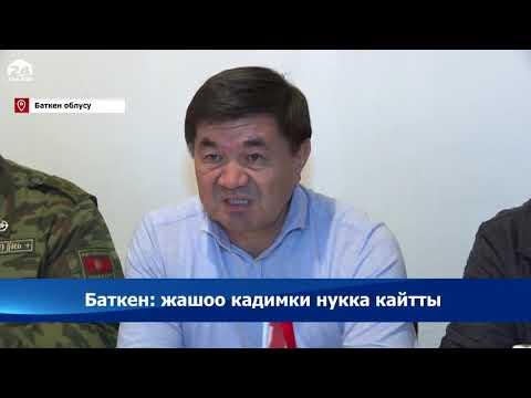 Кыргыз-тажик чек арасында курулуш иштери токтотулду