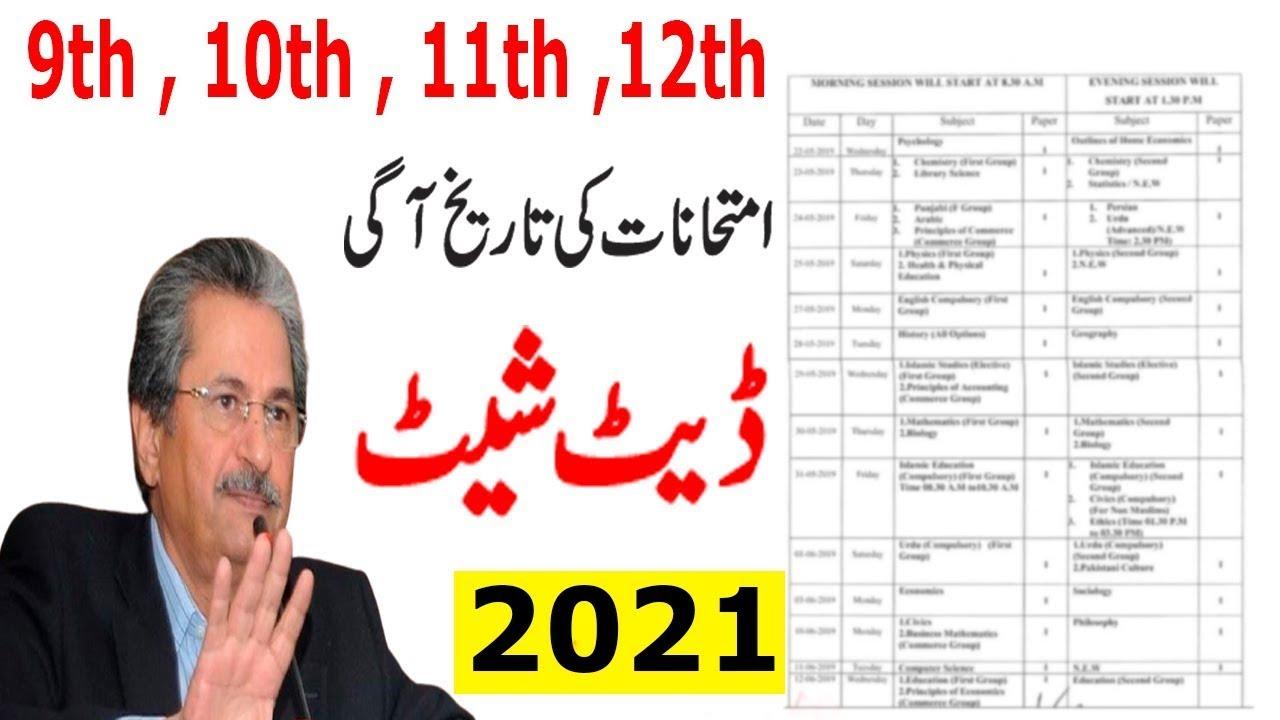 Download 10th Class Date Sheet 2021   9th class date sheet 2021    Matric Date Sheet 2021 Fsc Date sheet 2021