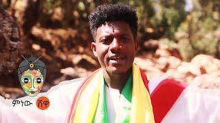 Etiyopya Müziği: Fetene Ababu - Yeni Etiyopya Müziği 2021 (Resmi Video)