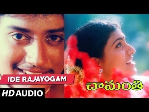 Ide Rajayogam Full Song || Chamanthi Songs || Prashanth, Roja || Telugu Songs