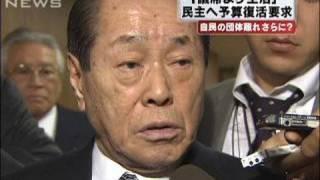 土地改良事業費半減で自民・野中氏が復活申し入れ(09/12/21) thumbnail