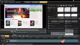 Уроки Корел. Corel VideoStudio PRO X5 Нововведения. Часть 1 Хорошее качество видео уроки для начинаю