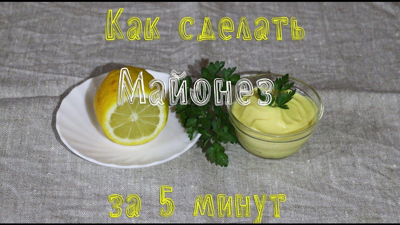 Как приготовить Майонез за 5 минут дома   Полный рецепт майонеза