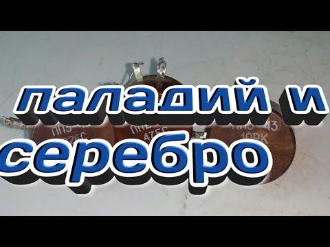 ПАЛАДИЙ и СЕРЕБРО в ПП3-43 и ПП2-12.как выгодно их сдавать.