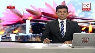 Ada Derana Late Night News Bulletin 10.00 pm - 2018.09.23