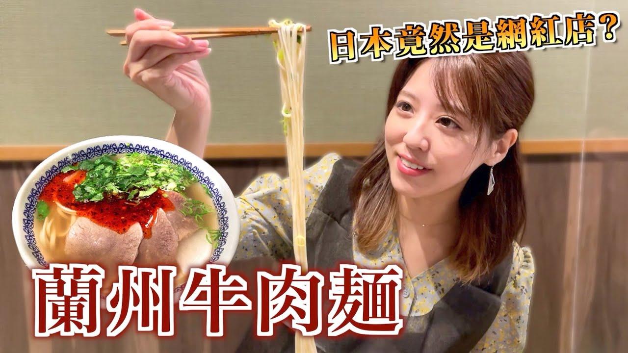 【探店vlog】蘭州拉麵在日本竟然是網紅店?
