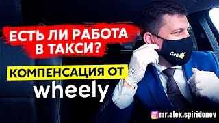 Фото Подарки от Gett.  Деньги от Wheely.  Яндекс такси (ВЫПУСК №48)