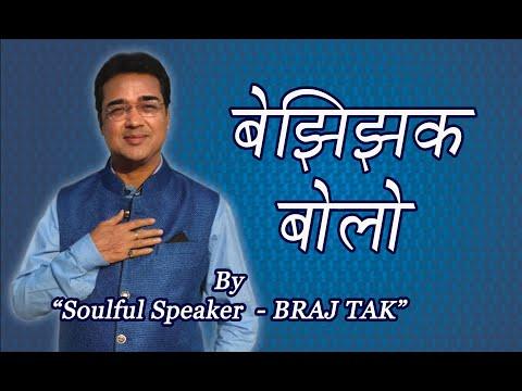 जज़्बातों-को-छुपाना-नहीं,-जताना...top-motivational-video-by-soulful-speaker-braj-tak