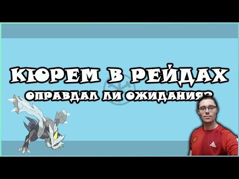 КЮРЕМ В РЕЙДАХ! ОБЗОР ЛЕГЕНДАРНОГО БОССА