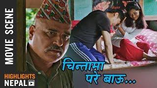 हुर्केकी छोरीको चिन्ता - Nepali Movie GHAMPANI Scene 2074   Ft. Dayahang Rai, Keki Adhikari