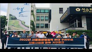 2032년 서울평양올림픽반대 주민투표 서울시의회 청원 기자회견#맘쓰티비