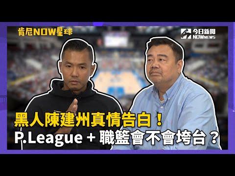【肯尼NOW星球 EP.2】黑人陳建州真情告白!P .League + 職籃會不會垮台?
