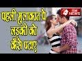 पहली मुलाकात पर लड़की को कैसे पटाये-benefit of dating an independent girl