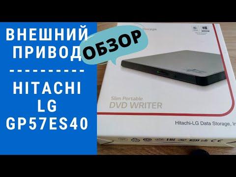 Hitachi LG GP57ES40 Slim USB  DVD Writer ВНЕШНИЙ ПРИВОД  - ОБЗОР, РАСПАКОВКА, ИНСТРУКЦИЯ ПОДКЛЮЧЕНИЯ