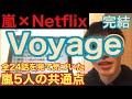【感想】Netflix -Arashi's Diary voyage- 全24話を見て気づいた嵐5人の共通点