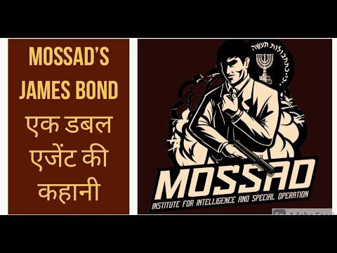 मोसाद का James Bond| How An Egyptian Became Israel's Hero| The Angel| Mossad| Yom Kippur War 1973.
