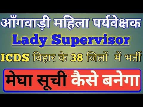 Bihar Lady Supervisor Merit List  बिहार महिला पर्यवेक्षक मेघा सूची कैसे  बनेगा 