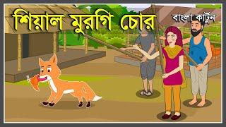 মুরগি চোর শিয়াল | MURGI CHOR SIYAL AR BURI | BANGLA FOX CARTOON | BANGLA CARTOON | RUPKOTHAR GOLPO