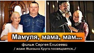 Мамуля, мама, мам - фильм Сергея Елисеева 2019 / маме Михаила Круга посвящается