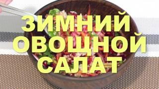 Овощной салат – зимний салат