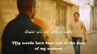 Awesome arabic nasheed [Translation with Eng Subtitles] Mp3
