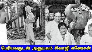 பெரியவருடன் அனுபவம் சிவாஜி கணேசன்