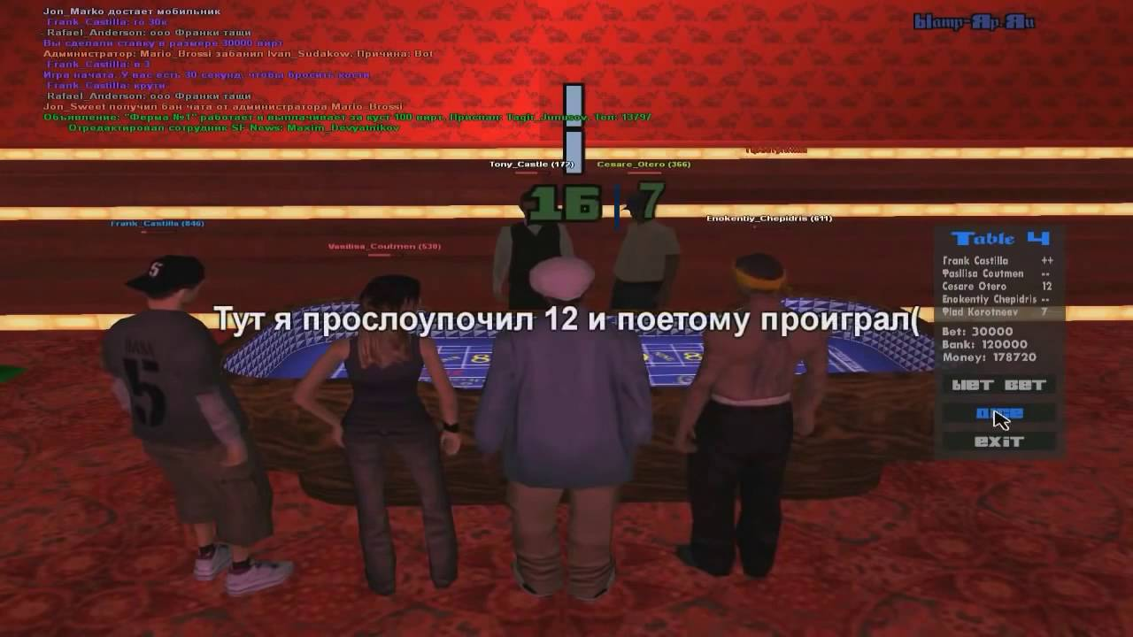 Чит самп рп на казино две регистрации в одном казино