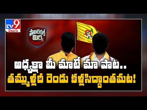 Political Mirchi : మూడు రాజధానుల జంక్షన్ లో ఉత్తరాంధ్ర టీడీపీ దారెటు.? - TV9