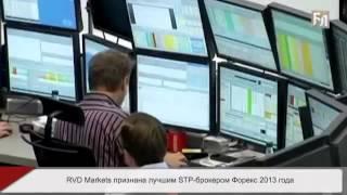 RVD Markets лучший STP брокер Форекс за 2013 год