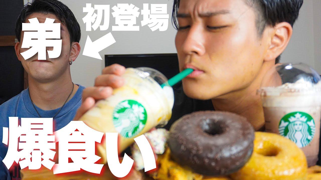 【初登場】可愛い弟に好きなものを沢山食べさせた!