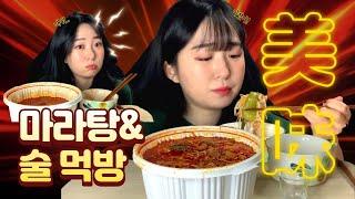 마라탕에 소주혼술 먹방(feat.메추리알)