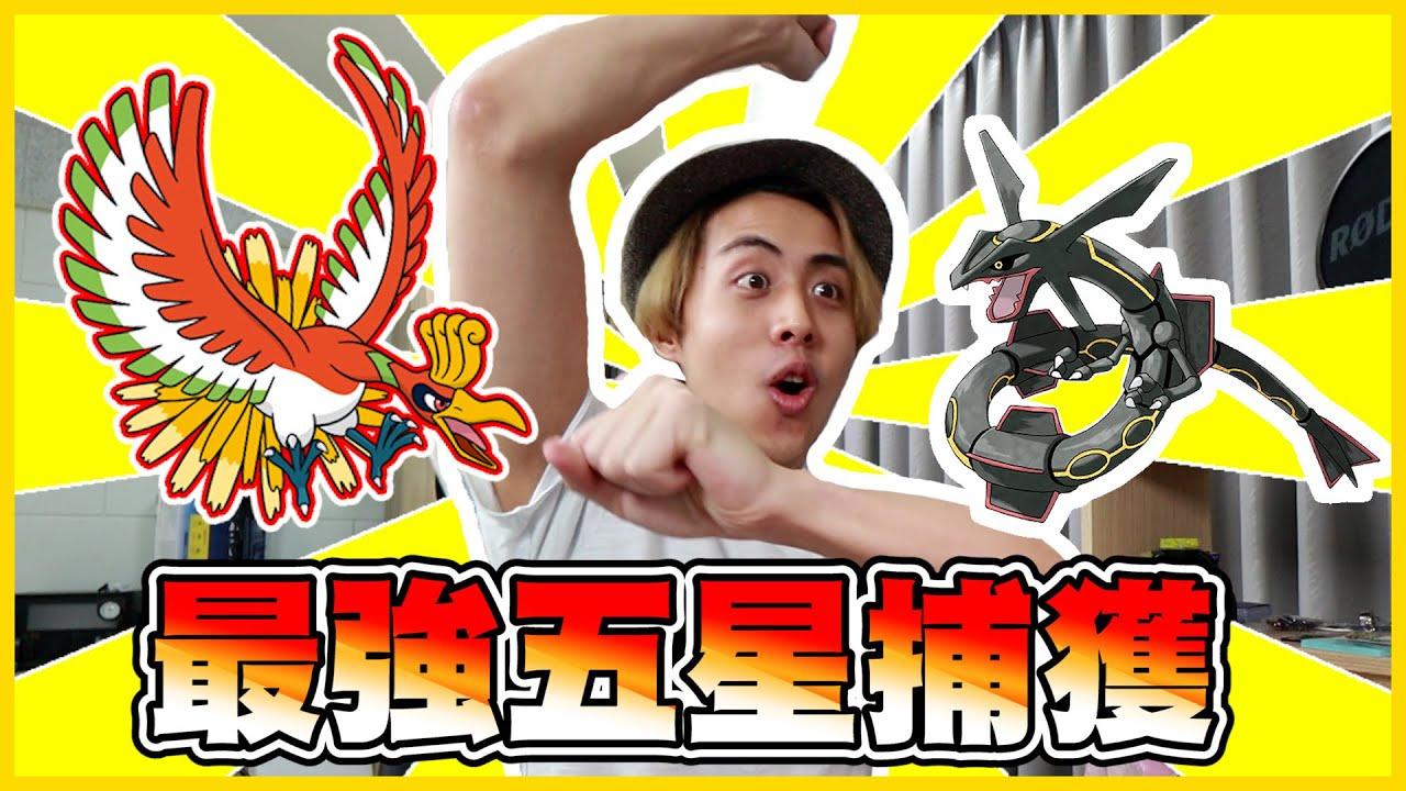 最強五星Σ(*゚д゚ノ)ノ 挑戰連抓五隻五星神獸!