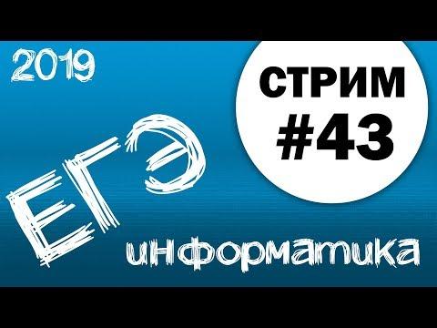 Стрим #43. ЕГЭ по информатике 2019, 11 класс. Задача 26