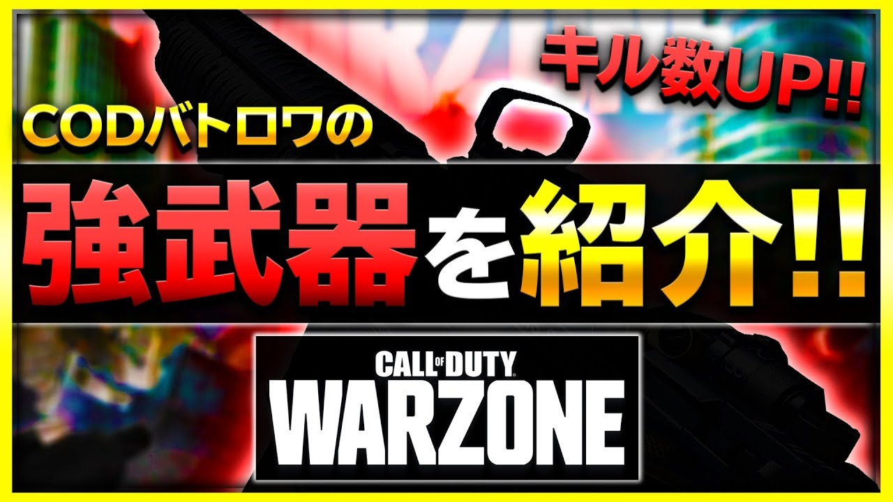 武器 強 Cod warzone