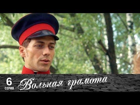 Вольная грамота   6 серия   Русский сериал - Ruslar.Biz