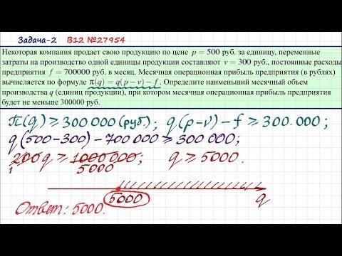 Задание 10 ЕГЭ по математике с практическим содержанием-2