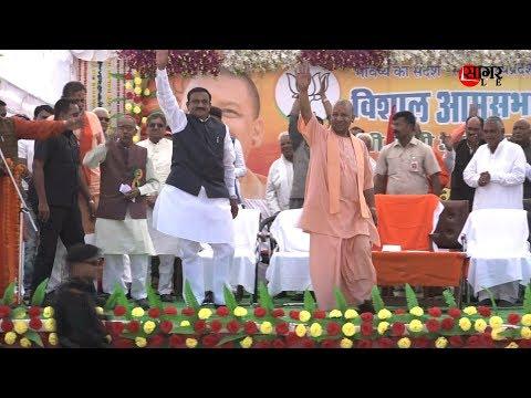 खुरई में योगी आदित्यनाथ की हुंकार |Yogi Adityanath in Khurai for Bhupendra Singh