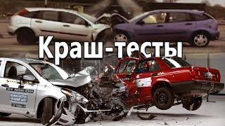 Важные Краш-тесты: Безопасность Lada, Битый VS Новый, Старый VS Новый! Ты будешь в Шоке!
